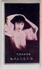 民国老烟卡上海妓女海上名花系列之19国民烟公司珍品