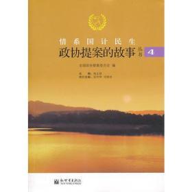 9787510416194-ha-情系国计民生:政协提案的故事从书4