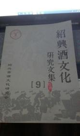 绍兴酒文化研究文集(9)