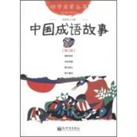 幼学启蒙丛书:中国成语故事(第三册 经典珍藏版)