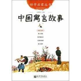 幼学启蒙丛书4 中国寓言故事