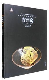 中国古代名窑吉州窑 余家栋,刘杨 著