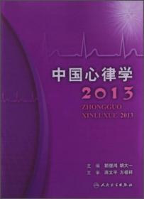 中国心律学2013