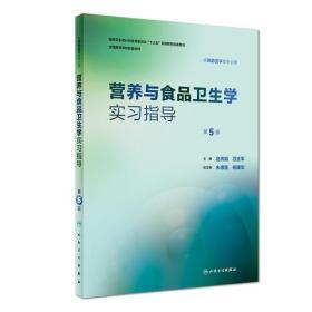 营养与食品卫生学实习指导(第5版/本科预防配教)
