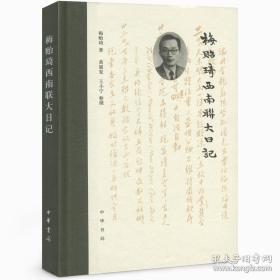 《梅贻琦西南联大日记》(全一册)精装毛边本,限量仅65册
