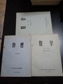 中国民用航空总指挥部编教材 物理,力学部分 数学,三角和代数 供空勤人员用 三册合售