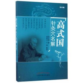 高式国针灸穴名解(修订版)
