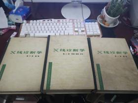 X线诊断学第一.二.三册一套全