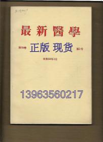 最新医学 1983.3【日文版】