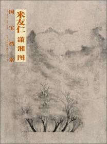 国宝档案:米友仁·潇湘图