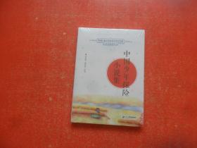 中国少年探险小说集——新潮儿童文学丛书30年纪念版