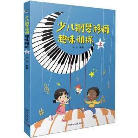 少儿钢琴移调趣味训练(上)刘达