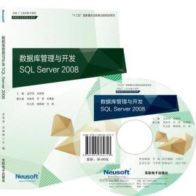 数据库管理与开发SQL Server 2008