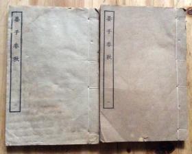 上海涵芬楼 晏子春秋 2册全