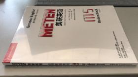 METEN美联英语 通用英语教程 M5 学生用书(附光盘1张) 未开封