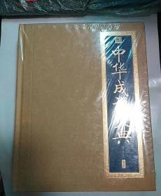 【包邮】(精装)中华成语大典