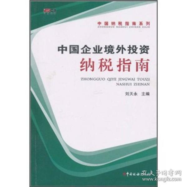 中国企业境外投资纳税指南