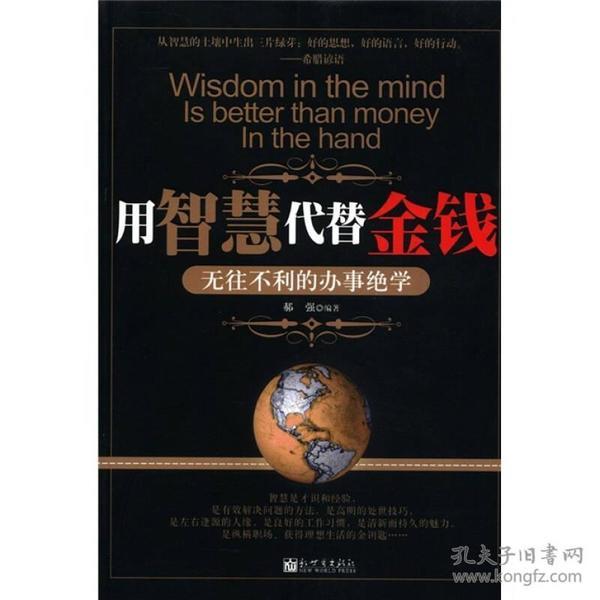 用智慧代替金钱—无往不利的办事绝学