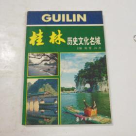 桂林历史文化名城