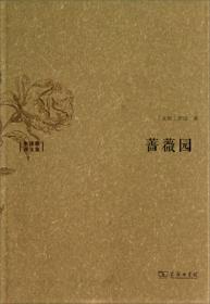 蔷薇园:水建馥译文集