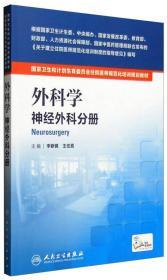 外迷信:神经外科分册