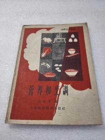 《营养和烹调》大缺本!上海科学出版社 1959年1版1印 平装1册全