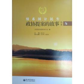 情系国计民生 政协提案的故事丛书5