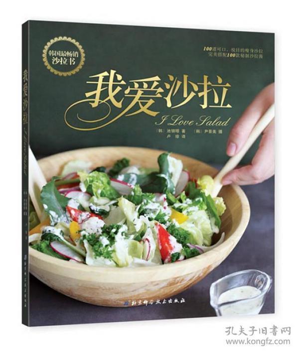 我爱沙拉:韩国最畅销沙拉书,100道可口、悦目的瘦身沙拉完美搭配100款秘制沙拉酱