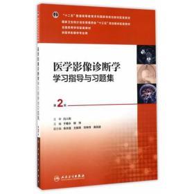 医学影像诊断学学习指导与习题集(第2版/本科影像配教)