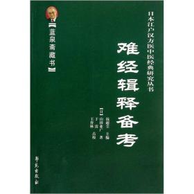 正版 难经辑释备考 (日)山田业广 学苑出版社