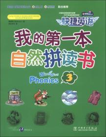 快捷英語:我的第一本自然拼讀書(3)