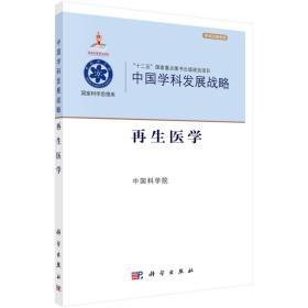 中国学科发展战略·再生医学