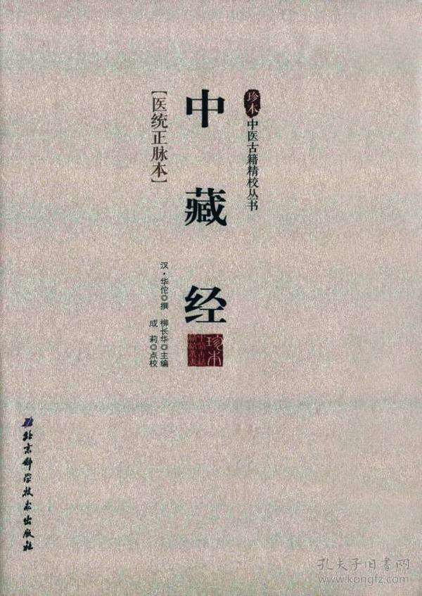 中藏经/珍本中医古籍精校丛书