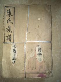 陈氏宗谱(江西)(元龙堂)(民国30年[1941])(又题陈氏四修族谱)(共4册)