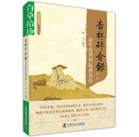 百草拾珍系列丛书 杏林碎金录 30年皮外科秘典真传