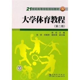大学体育教程 专著 陈松主编 da xue ti yu jiao cheng