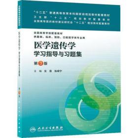 医学遗传学学习指导与习题集(第三版/本科临床)