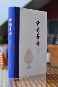 《中國香學(增訂版)》(全一冊)16開.精裝.簡體橫排.中華書局.定價:¥198.00元