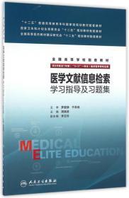 医学文献信息检索学习指导及习题集(八年制配教)
