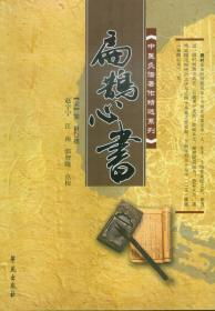 保证正版 扁鹊心书 (宋)窦材;赵宇宁 江南 郭智晓 学苑出版社
