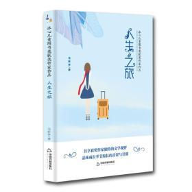 正版新书冰心儿童文学奖获奖作家文库:人生之旅