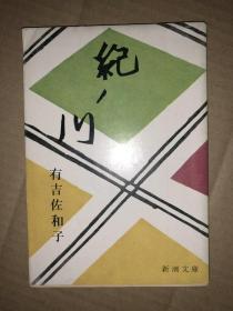 纪ノ川  日文原版
