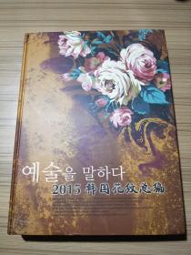 2015韩国花纹总编 广告底纹花边素材矢量平面画册
