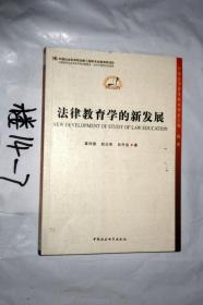 法律教育学的新发展...冀祥德等..2013年一版一印
