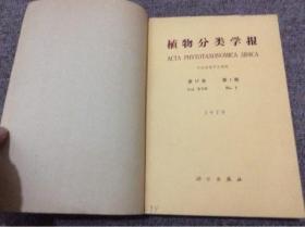 植物分类学报1979 (1—4全年)合订本