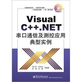 Visual C++·NET串口通信及测控应用典型实例