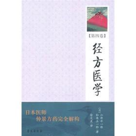 经方医学(第4卷)