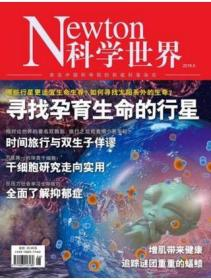 Newton科学世界杂志2018年6月