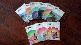日本语课本--新版理科等1.2.3.4(上下).5(上下)6.(上下)(全套9本合售)【日文原版小学1.2.3.4.5.6年级教科书,昭和53年彩色版,绘画精美,全9册】