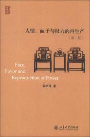 人情、面子与权力的再生产